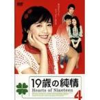 【中古】19歳の純情 Vol.04 b5570/MX-601【中古DVDレンタル専用】