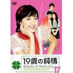 【中古】19歳の純情 Vol.17 b5582/MX-614【中古DVDレンタル専用】
