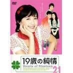 【中古】19歳の純情 Vol.21 b8794/MX-618【中古DVDレンタル専用】