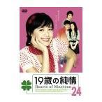 【中古】19歳の純情 Vol.24  b8795/MX-621【中古DVDレンタル専用】