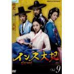【中古】インス大妃 Vol.09 b5724/NSDR-18159【中古DVDレンタル専用】