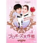 【中古】プロポーズ大作戦 Mission to Love 全10巻セットs5444/OPSD-2224-2233【中古DVDレンタル専用】