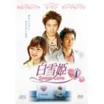【中古】白雪姫 Sweet Love 全8巻セット s9888/OPSD-629-636【中古DVDレンタル専用】