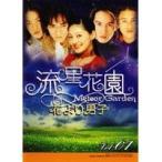【中古】流星花園 〜花より男子〜 全8巻セットs4374/OPSD-R253-R260【中古DVDレンタル専用】
