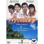 【中古】バリでの出来事 Vol.02 b3238/OPSD-R302【中古DVDレンタル専用】