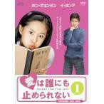【中古】愛は誰にも止められない Vol.5 b10543/OPSD-T1000【中古DVDレンタル専用】