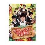 【中古】僕らのイケメン青果店 Vol.02 b1066/OPSD-T2055【中古DVDレンタル専用】