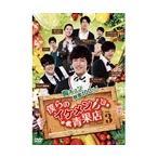 【中古】僕らのイケメン青果店 Vol.03 b1067/OPSD-T2056【中古DVDレンタル専用】