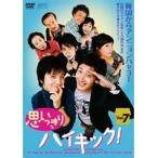 【中古】思いっきりハイキック! Vol.07 b2023/OPSD-T256【中古DVDレンタル専用】