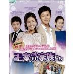 【中古】王家の家族たち Vol.02 b3387/OPSD-T3067【中古DVDレンタル専用】