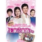 【中古】王家の家族たち Vol.03 b3388/OPSD-T3068【中古DVDレンタル専用】