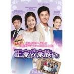 【中古】王家の家族たち Vol.10 b3395/OPSD-T3075【中古DVDレンタル専用】