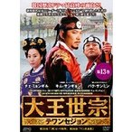 【中古】大王世宗 テワンセジョン Vol.13 b1541/OPSD-T678【中古DVDレンタル専用】