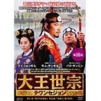【中古】大王世宗 テワンセジョン Vol.16 b1544/OPSD-T681【中古DVDレンタル専用】