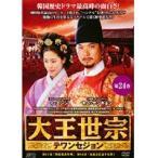 【中古】大王世宗 テワンセジョン Vol.24 b1552/OPSD-T725【中古DVDレンタル専用】