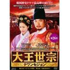 【中古】大王世宗 テワンセジョン Vol.27 b1555/OPSD-T728【中古DVDレンタル専用】
