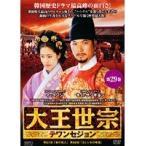 【中古】大王世宗 テワンセジョン Vol.29 b1557/OPSD-T730【中古DVDレンタル専用】