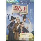 【中古】タムナ Love the Island 全11巻セットs5580/OPSD-T939-949【中古DVDレンタル専用】