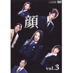 【中古】▼顔 Vol.3 b8085/PCBC-50438【中古DVDレンタル専用】