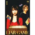 【中古】▼LIAR GAME ライアーゲーム Vol.1 b10756/PCBC-71231【中古DVDレンタル専用】