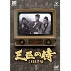 【中古】▼三匹の侍 1966年版 Vol.1 b8271/PCBC71476【中古DVDレンタル専用】