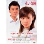 【中古】赤い奇跡 DVD-BOX【中古DVD】