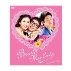 【中古】愛情万々歳 〜ブラボー!マイ・ラブ〜 DVD-BOX/PCBE-63097【中古DVD】
