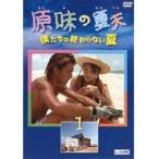 【中古】原味の夏天 僕たちの終らない夏 全5巻セット/PCBE-71661-71665【中古DVDレンタル専用】