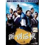【中古】新・別巡検 Vol.2 b3887/PCBG-71262【中古DVDレンタル専用】