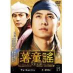 【中古】薯童謠[ソドンヨ] Vol.15 b8506/PCBG-71615【中古DVDレンタル専用】