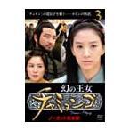 【中古】幻の王女チャミョンゴ Vol.03/PCBG-71773【中古DVDレンタル専用】