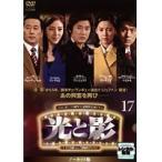 【中古】光と影<ノーカット版> 17 b8861/PCBG-72137【中古DVDレンタル専用】