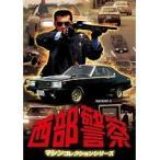 【中古】西部警察 マシンコレクションシリーズ-マシンX- b11855/PCBP-12171【中古DVDレンタル専用】