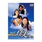 【中古】真実 Vol.3/PCBP-71066【中古DVDレンタル専用】