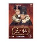 【中古】王と私-ノーカット完全版- Vol.04 b1021/PCBP-71984【中古DVDレンタル専用】