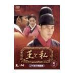 【中古】王と私-ノーカット完全版- Vol.05 b1022/PCBP-71985【中古DVDレンタル専用】