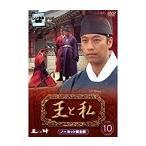【中古】王と私-ノーカット完全版- Vol.10 b8909/PCBP-71990【中古DVDレンタル専用】