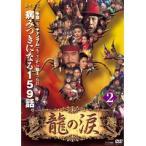 【中古】龍の涙 ノーカット完全版 Vol.02 b2289/PCBP-72052【中古DVDレンタル専用】