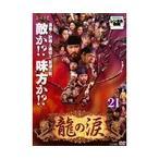 【中古】龍の涙 ノーカット完全版 Vol.21 b2275/PCBP-72071【中古DVDレンタル専用】