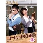 【中古】コーヒーハウス Vol.3 b9339/PCBP-72313【中古DVDレンタル専用】