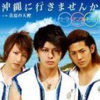 【中古】【未開封】沖縄に行きませんか/サーターアンダギー/PCCA-03183【新古CDS】