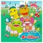 【中古】NHK「おかあさんといっしょ」ぐ~チョコランタンうたいっぱいスペシャル~あ~うれしー~  c7538【レンタル落ちCD】