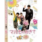 【中古】マルモのおきて Vol.2 b12112/POBD-29009【中古DVDレンタル専用】画像
