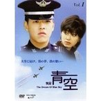 【中古】青空 The Dream of Blue Sky 全8巻セットs1617/RENT-529-536【中古DVDレンタル専用】