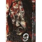 【中古】心霊闇動画9 b16608/SDPR-1135【中古DVDレンタル専用】