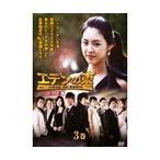 【中古】エデンの東 ノーカット版 Vol.03 b1755/TCED-0476【中古DVDレンタル専用】