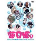 【中古】海月姫 全4巻セット s9912/TDV-21015R-21018R【中古DVDレンタル専用】