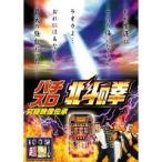 【中古】パチスロ北斗の拳 b15732/THD-13391【中古DVDレンタル専用】