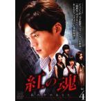 【中古】紅の魂 私の中のあなた Vol.4 b4517/TSDE-70961【中古DVDレンタル専用】