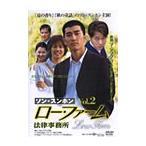 【中古】ロー・ファーム 法律事務所 Vol.02 b1257/TSDR-70302【中古DVDレンタル専用】